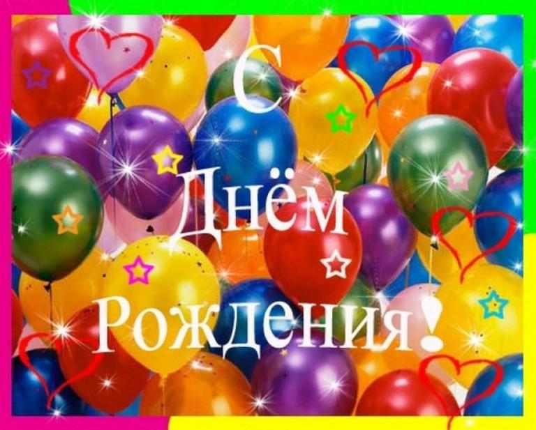 Поздравления с днем рождени мужчин